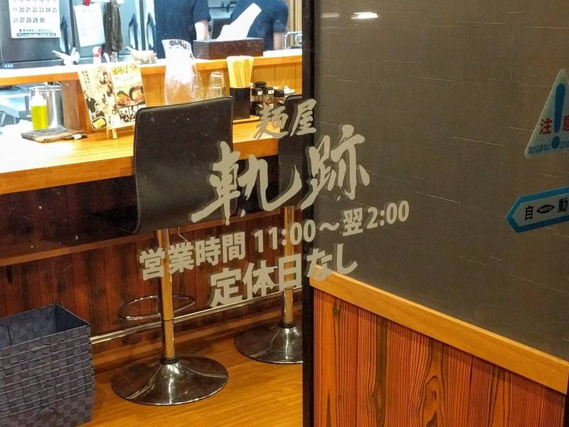 麺場軌跡熊本本店 営業時間
