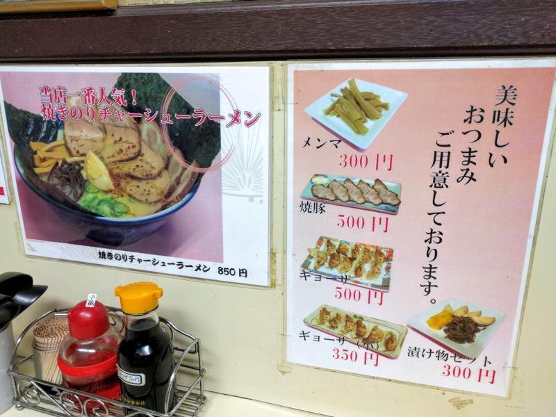 めんくい亭 メニュー4