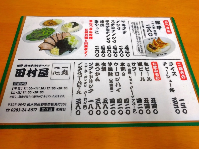 田村屋 メニュー2