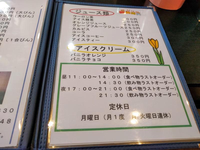焼肉明月園 メニュー6