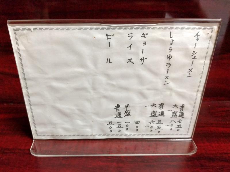 松喜吉 メニュー2