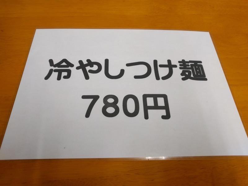 田村屋 メニュー3