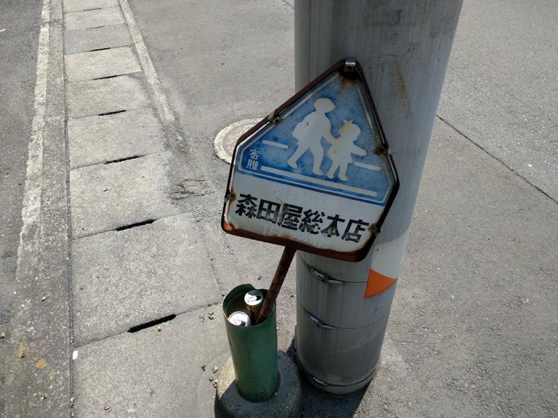 森田屋総本店 道路標識風看板