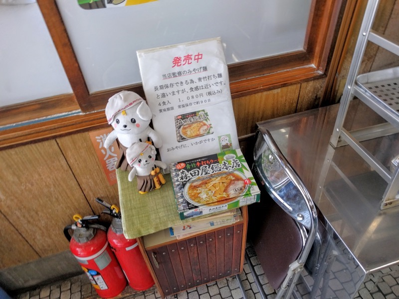森田屋総本店 お土産ラーメン