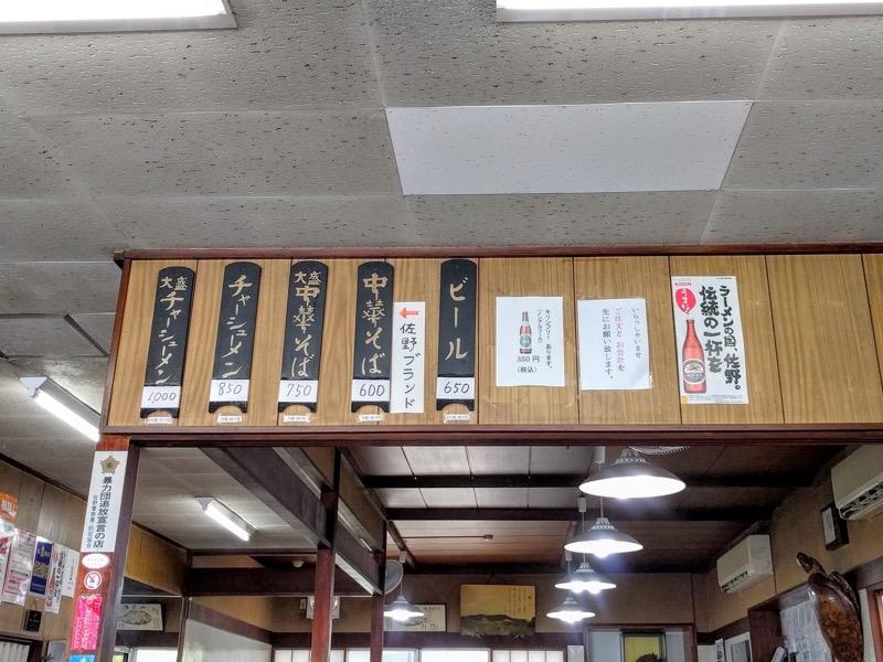 森田屋総本店 メニュー