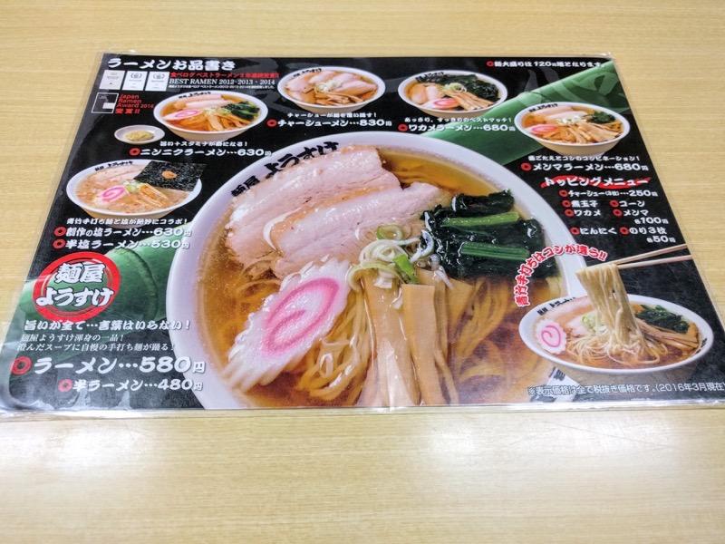 麺屋ようすけ メニュー1