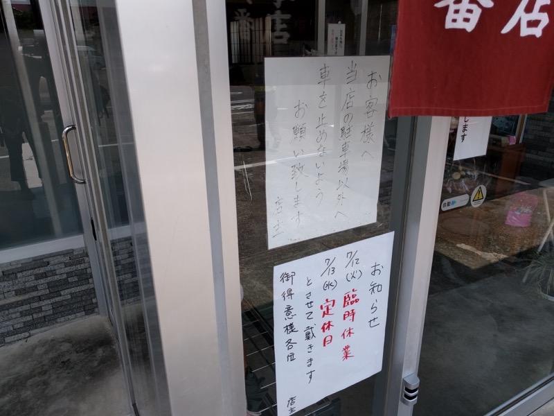 森田屋総本店 お知らせ