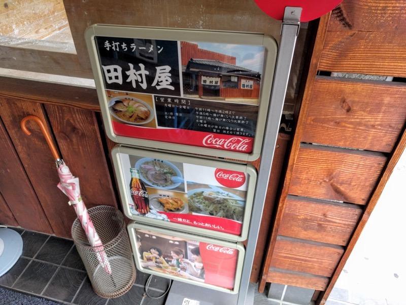 田村屋 営業時間