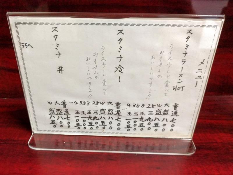 松喜吉 メニュー1