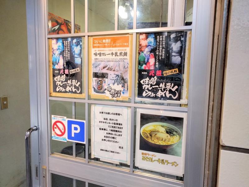 味の札幌浅利 入口