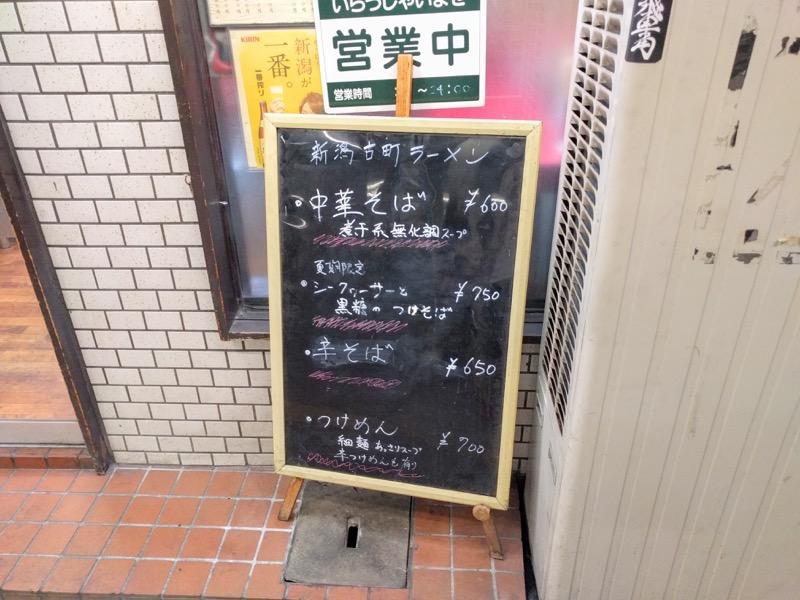 来味東堀店 メニュー店頭