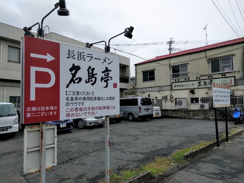 長浜ラーメン名島亭 駐車場
