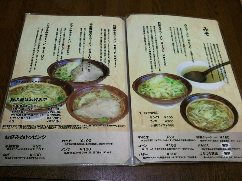 20130403ラーメン東横笹口店 メニュー