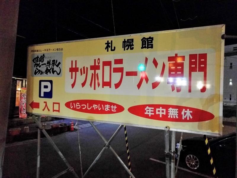 札幌館 看板1