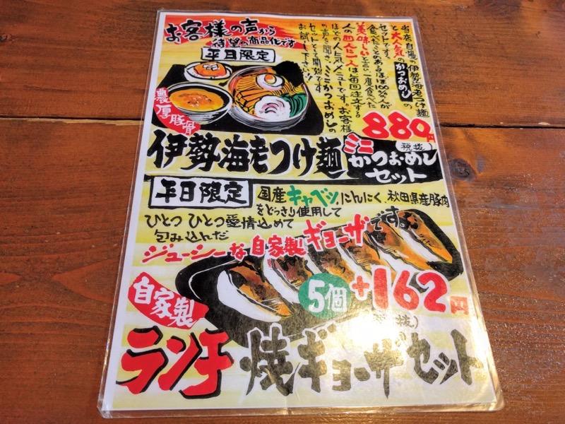 竹本商店 メニュー3