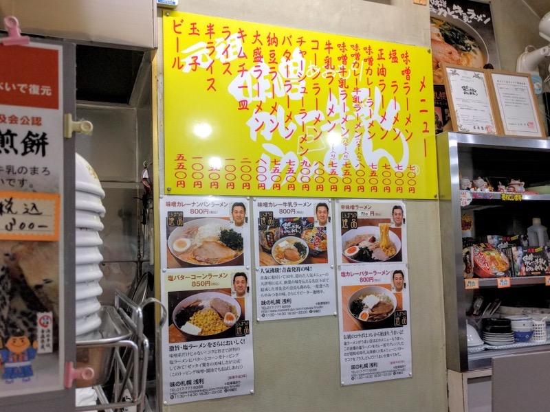 味の札幌浅利 メニュー