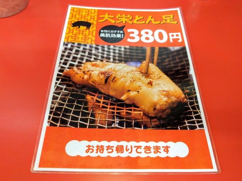 大栄ラーメン メニュー4