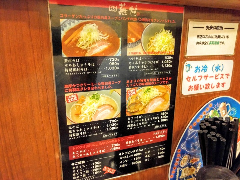 麺屋蕪村 メニュー