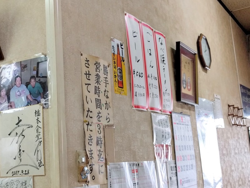 橋本食堂 メニュー