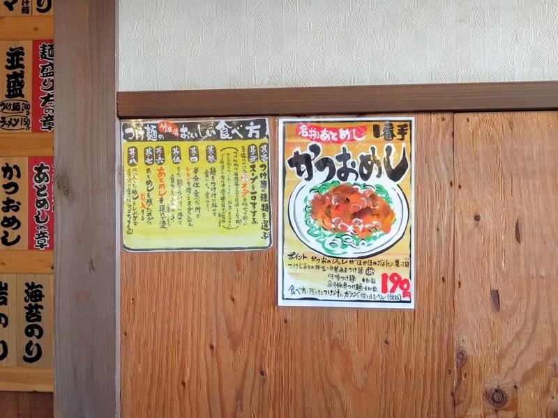 竹本商店 かつおめし案内