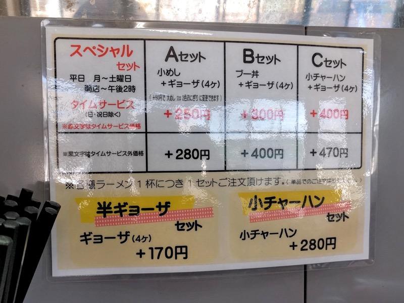 大龍ラーメン合川店 メニューセット