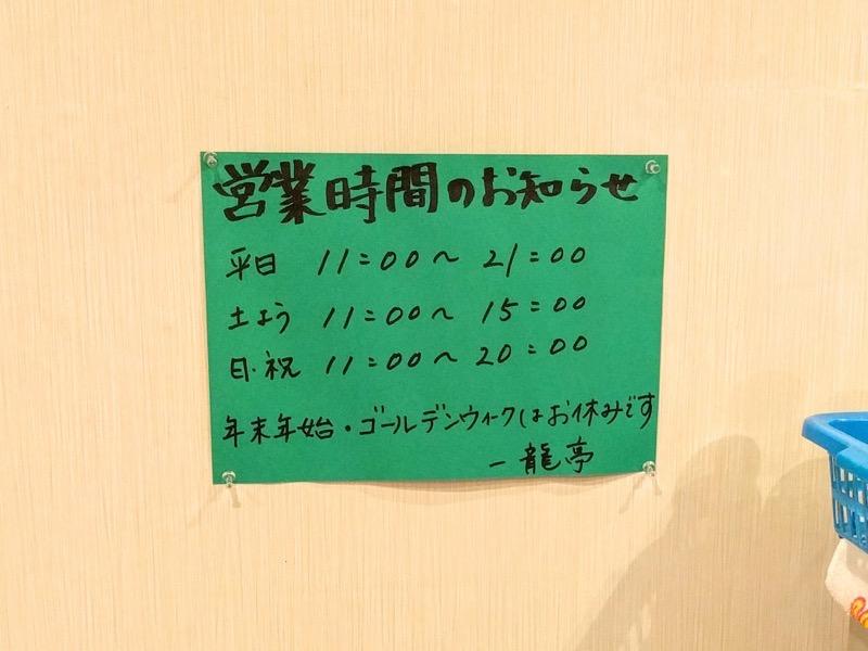 長浜ラーメン一龍亭 営業時間