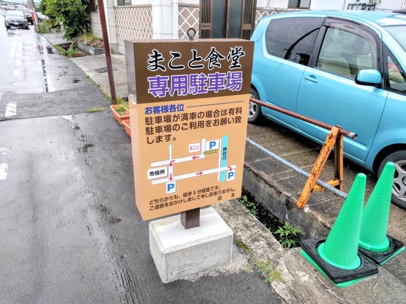 まこと食堂 駐車場