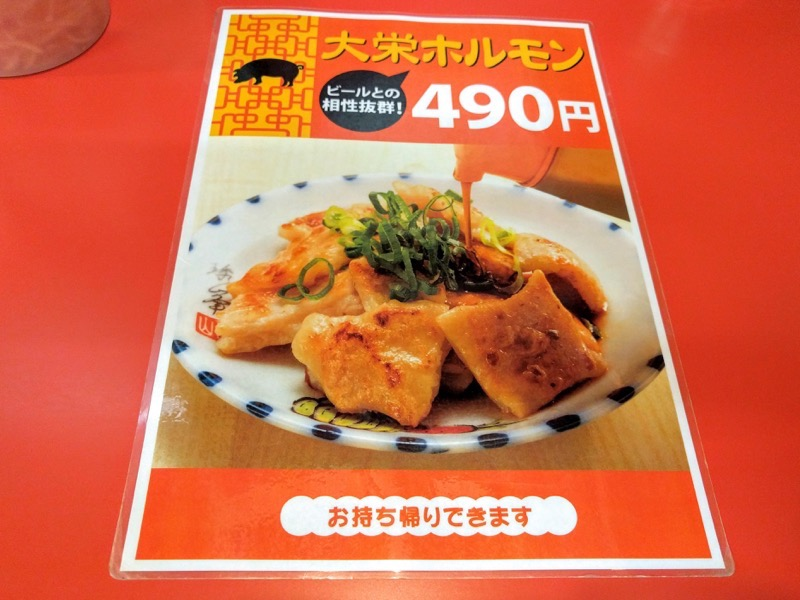大栄ラーメン メニュー5