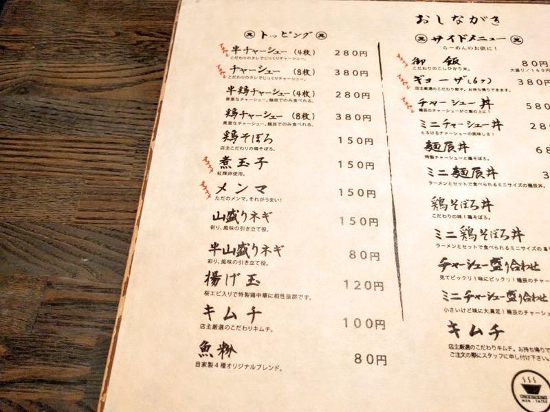 麺辰 メニュー3