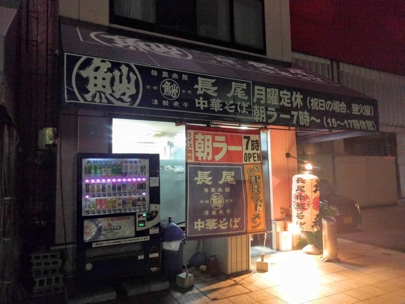 長尾中華そば青森駅前店 外観
