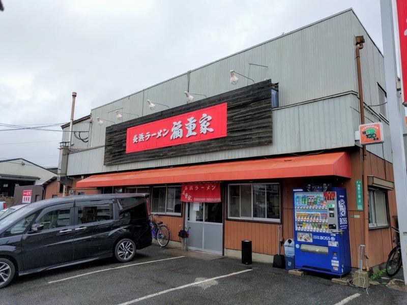 長浜ラーメン福重家 外観2