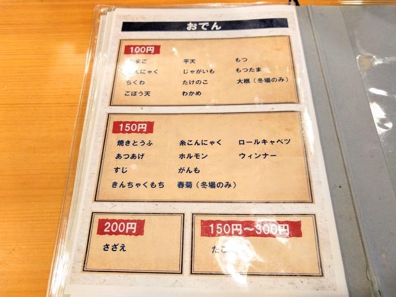 瓢太 メニュー5