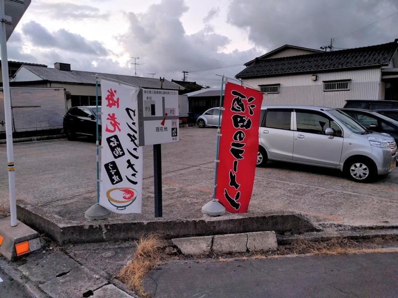 花鳥風月 駐車場