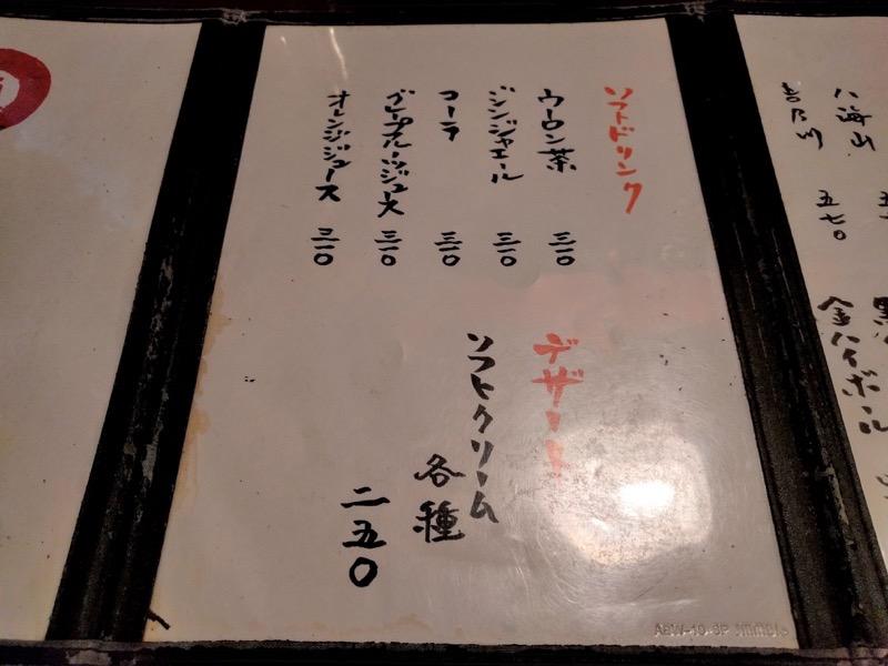 東光 メニュー4