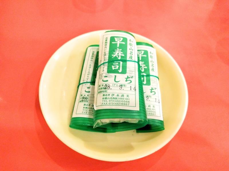 本家アロチ丸高 早寿司
