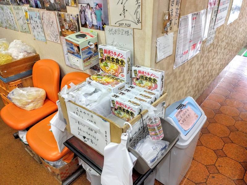 橋本食堂 お土産ラーメン