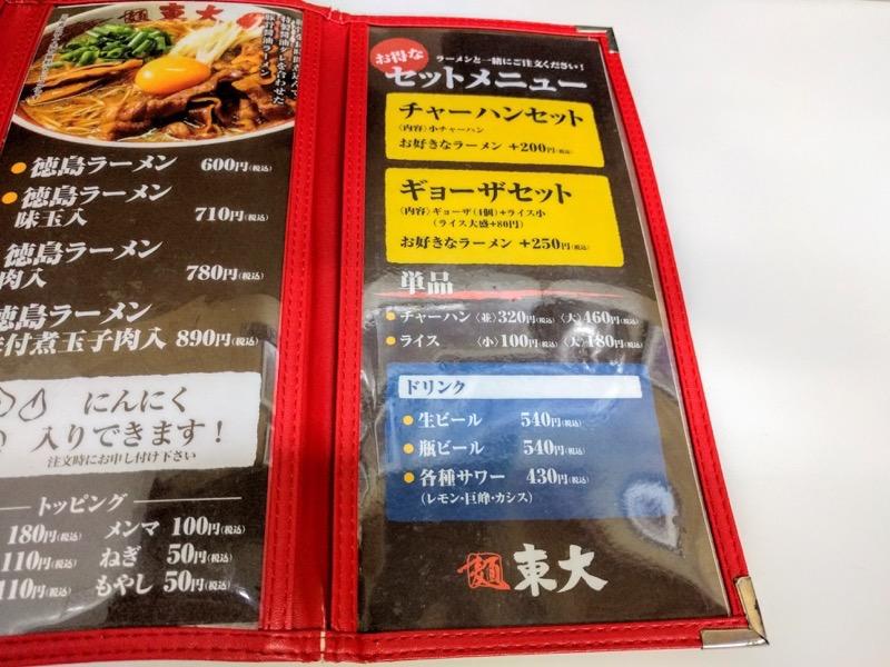 東大本店 メニュー3