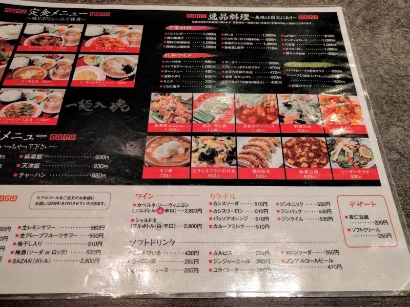 酒麺亭潤 メニュー4