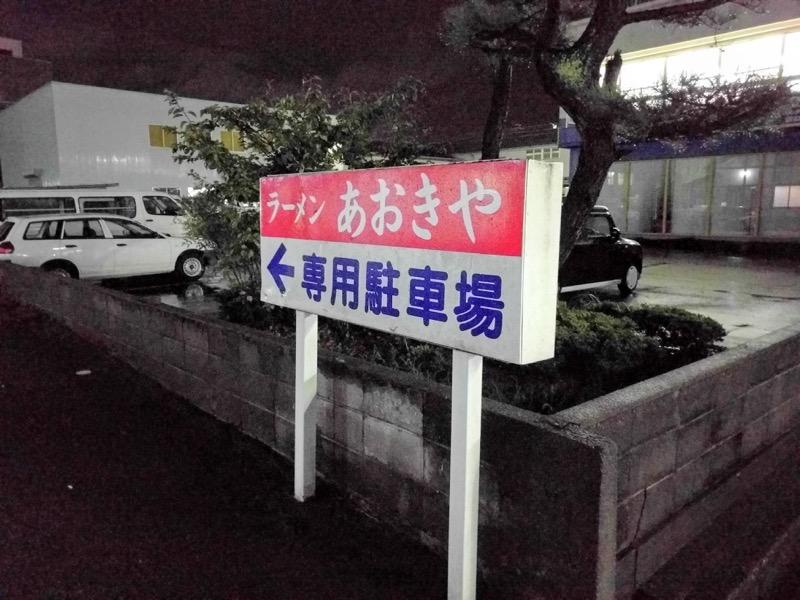 あおきや 駐車場案内