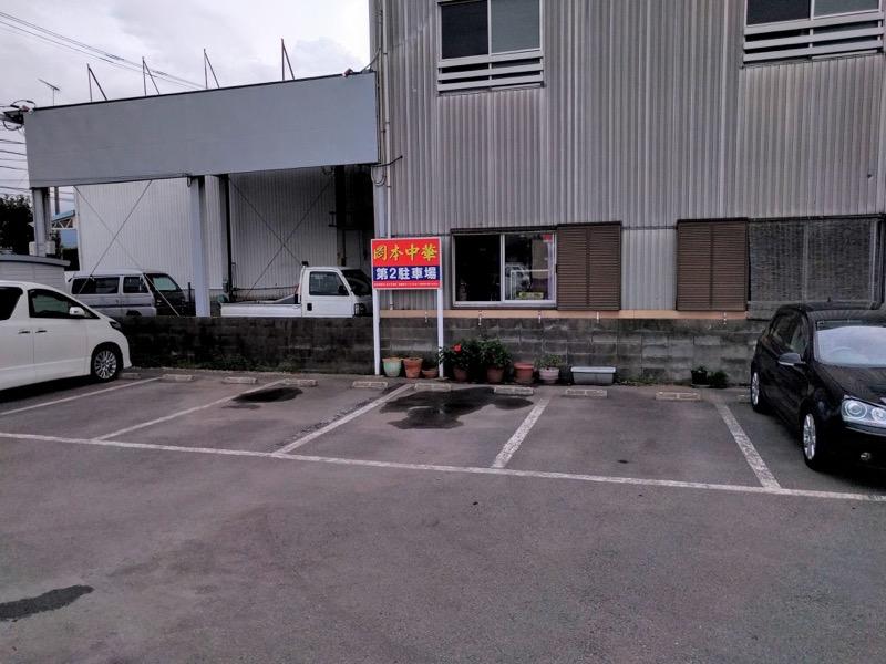 岡本中華 駐車場