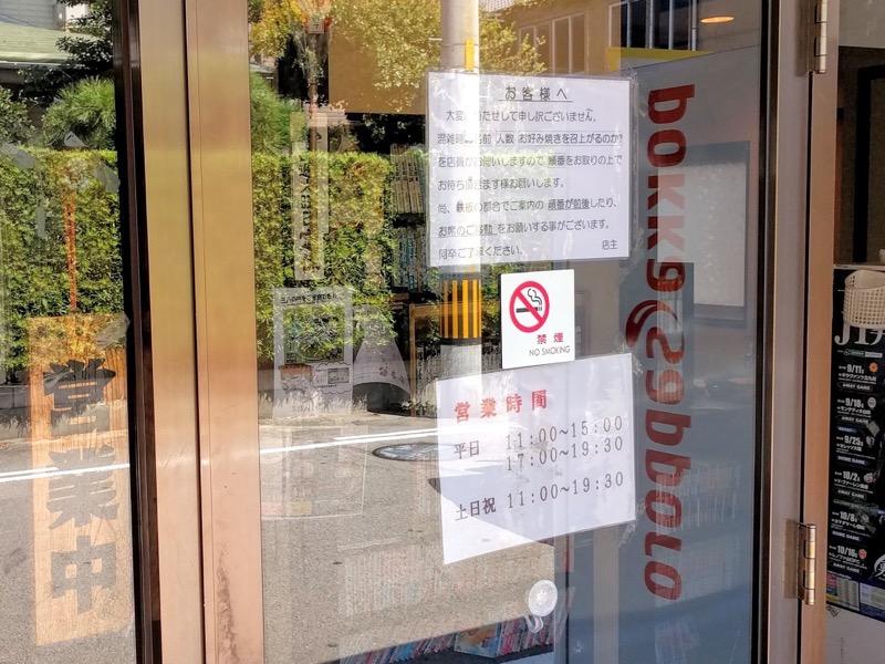 三八斎田店 営業時間