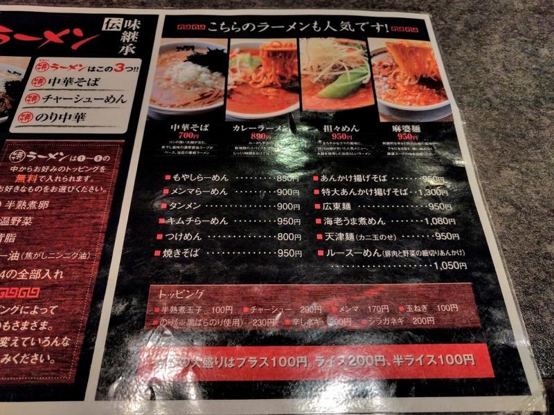 酒麺亭潤 メニュー2