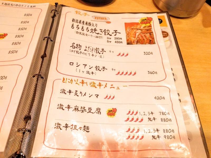 笑美寿亭 メニュー7