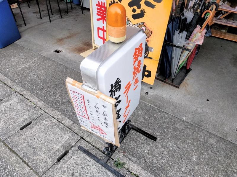 橋本食堂 看板