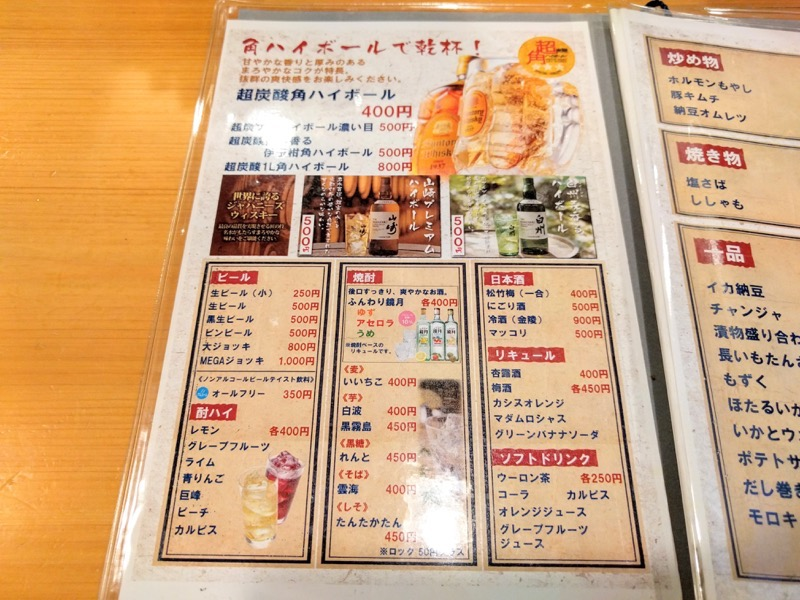 瓢太 メニュー1