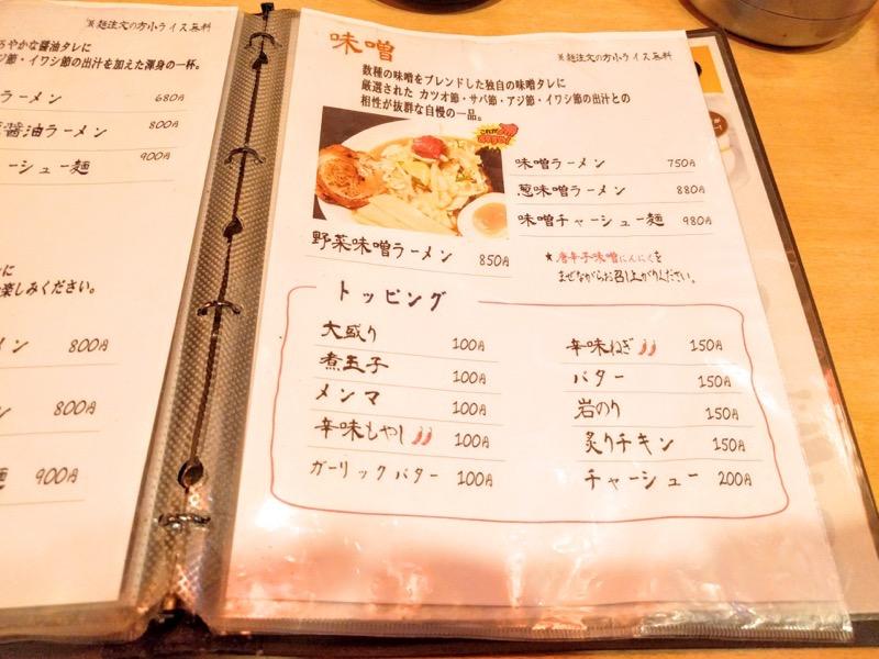 笑美寿亭 メニュー5