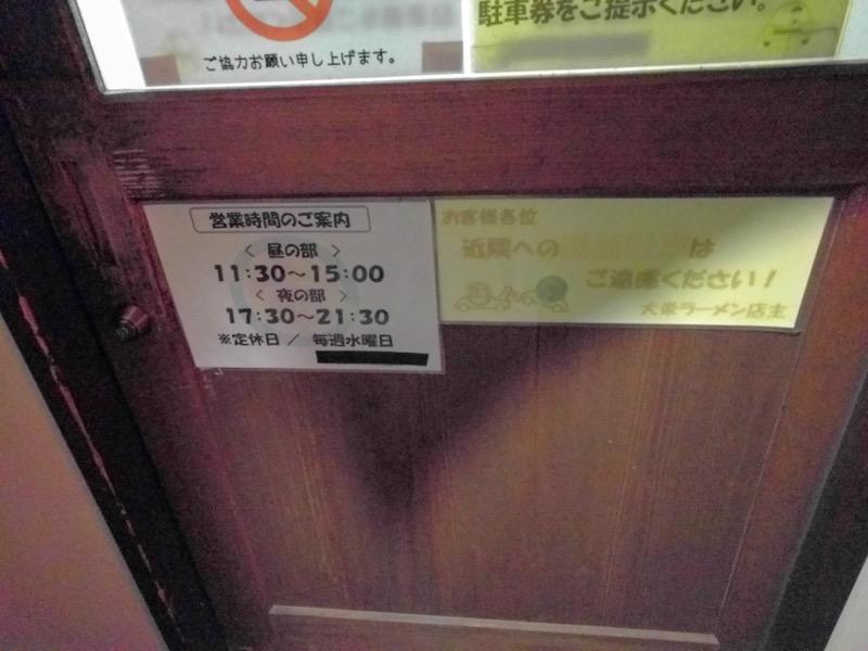 大栄ラーメン 営業時間