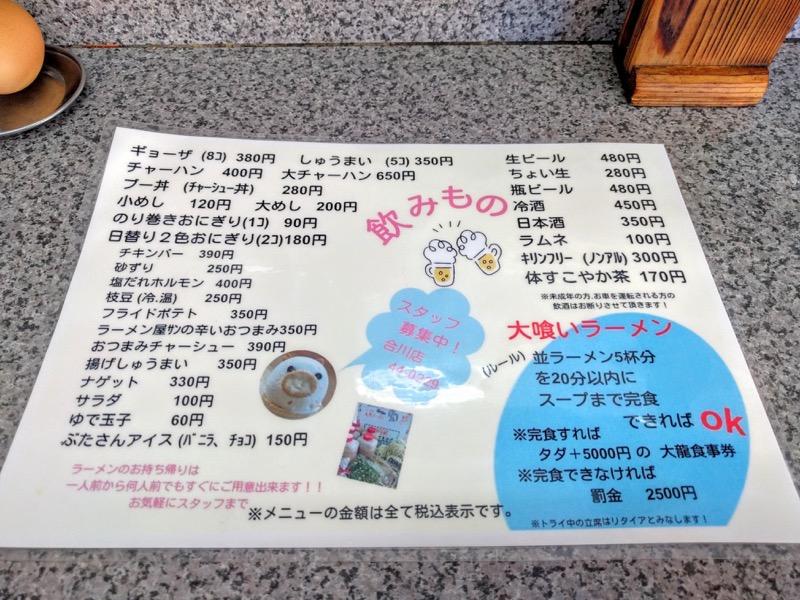 大龍ラーメン合川店 メニュー2