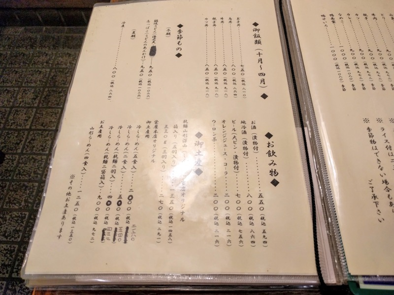 栄屋本店 メニュー3