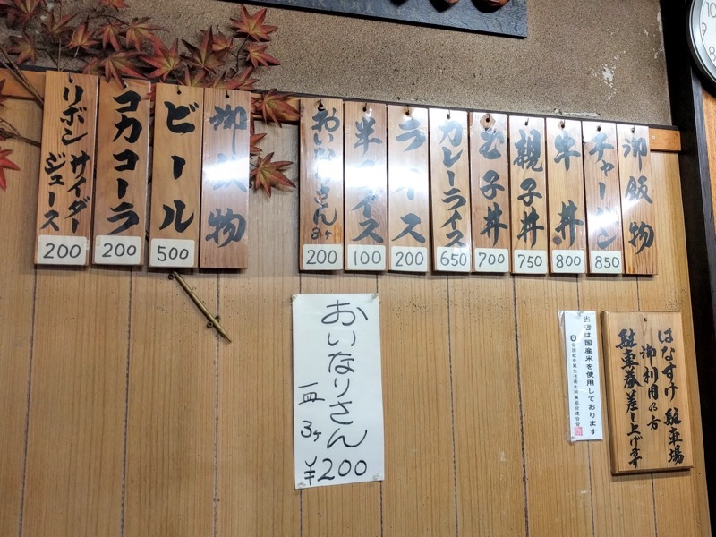 茶釜本店 メニュー2